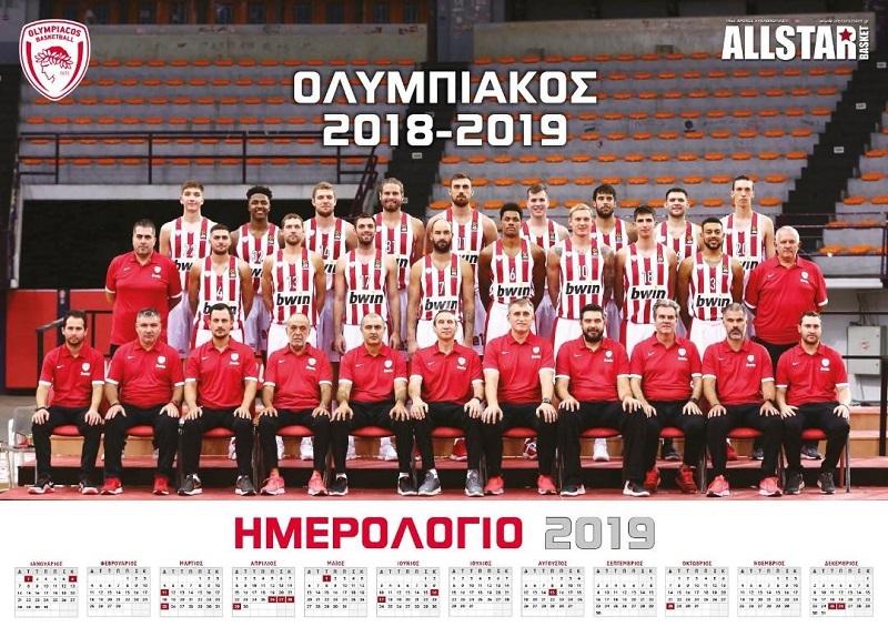 Ομαδική αφίσα Ολυμπιακού