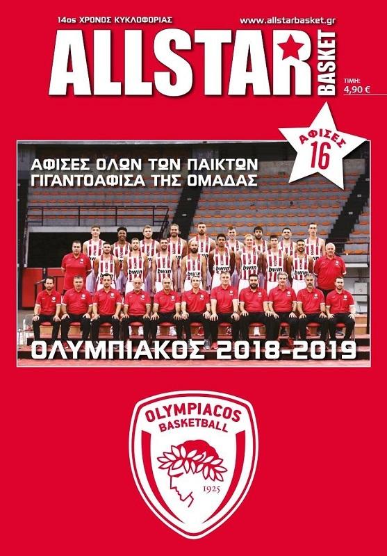 Εξώφυλλο Αφίσες Ολυμπιακού