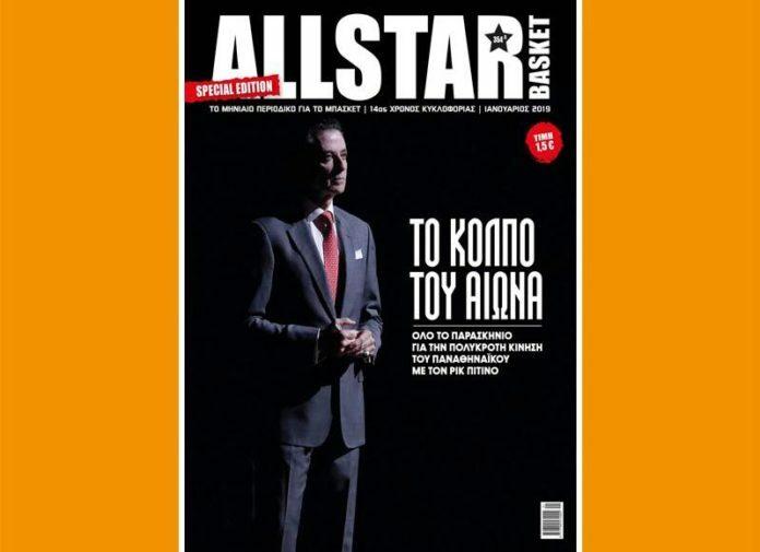 Τεύχος 354Α