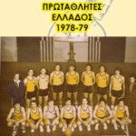 Άρης, Πρωταθλητής Ελλάδας 1979