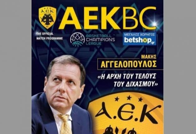 AEK-Μάκης Αγγελόπουλος