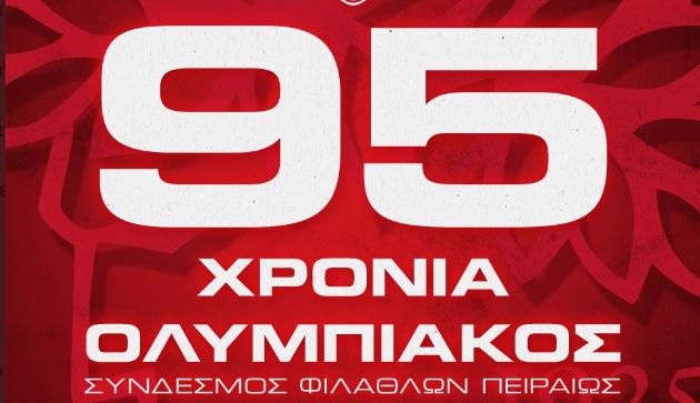 95 χρόνια Ολυμπιακός