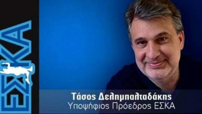 Δελημπαλταδάκης