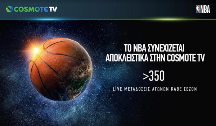 NBA COSMOTE TV
