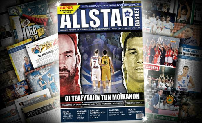 AllStar Basket 380 Ιουλίου/Αυγούστου